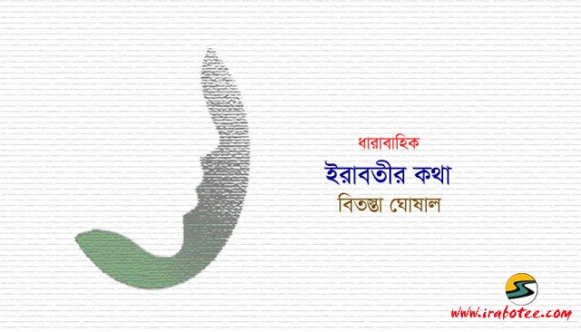 Irabotee.com,irabotee,sounak dutta,ইরাবতী.কম,copy righted by irabotee.com
