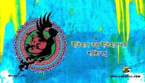 Irabotee.com,irabotee,sounak dutta,ইরাবতী.কম,copy righted by irabotee.com