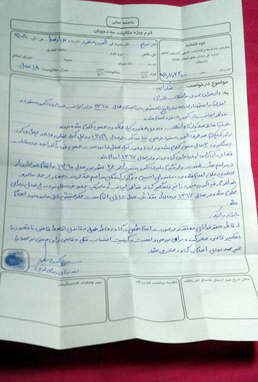 Page 1 of Farsi text of Maryam Akbari-Monfared's original complaint submitted to the Iranian Judiciary
