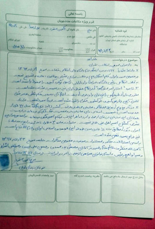 Page 2 of Farsi text of Maryam Akbari-Monfared's original complaint submitted to the Iranian Judiciary