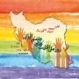 روز ملی اقلیتهای جنسی ۱۳۹۵
