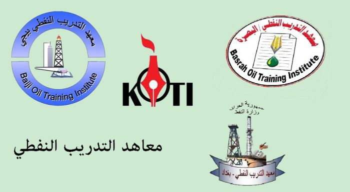 تظاهرة خريجي معاهد النفط (اخر التطورات والمستجدات)