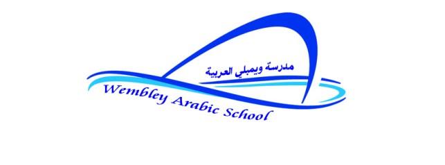 مدرسة ويمبلي العربية – لندن – رمز للتعليم والتعايش