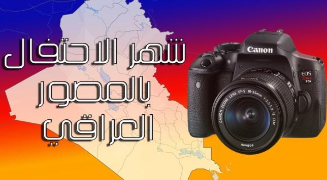 شهر آب – احتفالية المصور الفوتوغرافي العراقي (تمديد فترة المشاركة)