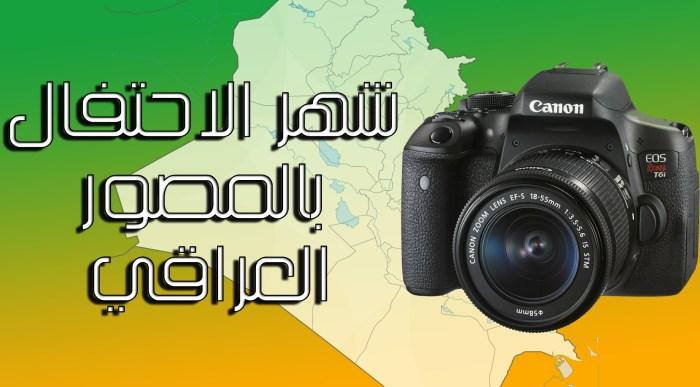 شهر آب – احتفالية بالمصور الفوتوغرافي العراقي