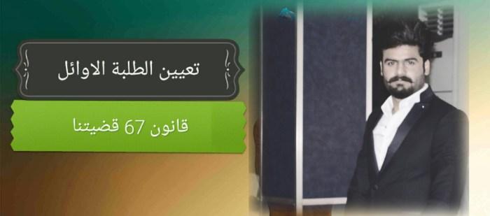 مازن جاسم محمد – الخريجين الثلاثة الاوائل