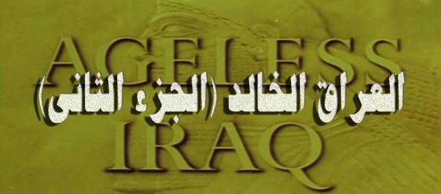 العراق الخالد (الجزء الثاني)