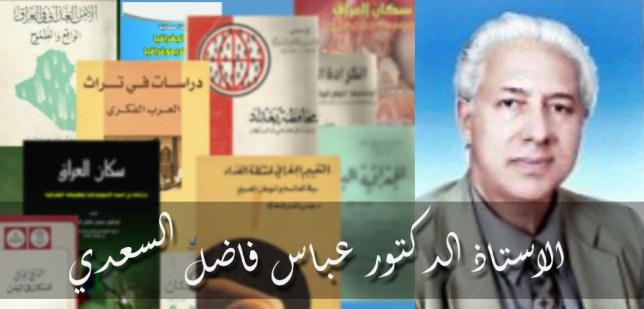 من اعلام بلادي – عباس فاضل السعدي