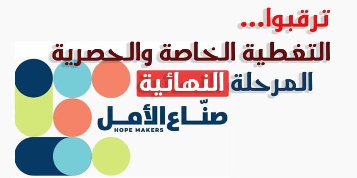 ترقبوا تغطيتنا الخاصة والحصرية لحفل تتويج صنّاع الأمل