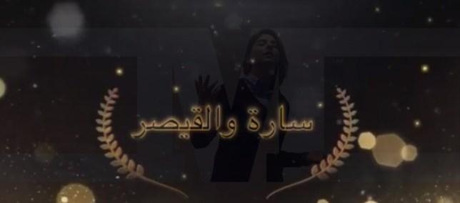 جديد مريم غانم – سارة والقيصر