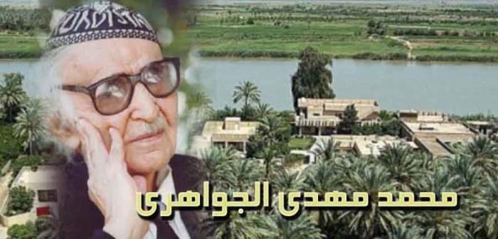 من اعلام بلادي – محمد مهدي الجواهري