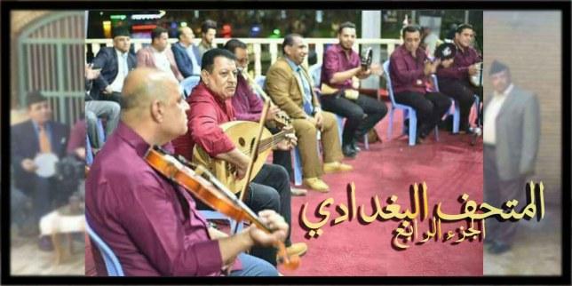 المتحف البغدادي -ج4