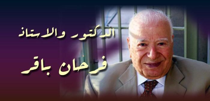 ذكرى رحيل الدكتور فرحان باقر