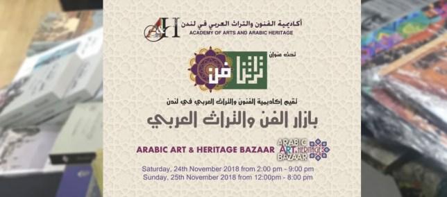 بازار الفن والتراث العربي – لندن