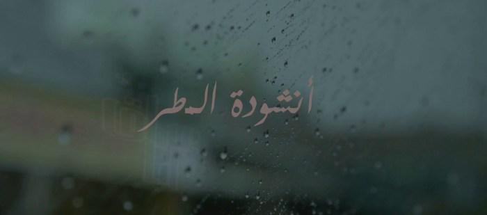انشودة المطر – بدر شاكر السياب