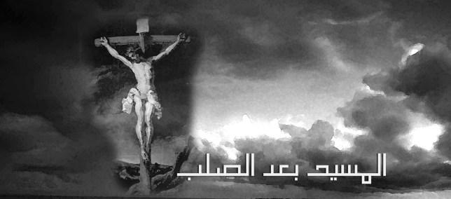 المسيح بعد الصلب