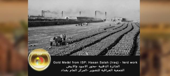 حسن صلاح –  المركز الاول بمسابقة الجمعية العراقية للتصوير