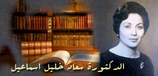 من أعلام بلادي – سعاد خليل اسماعيل