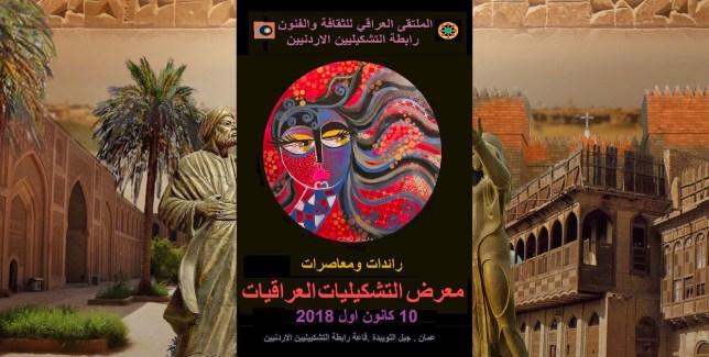 معرض التشكيليات العراقيات