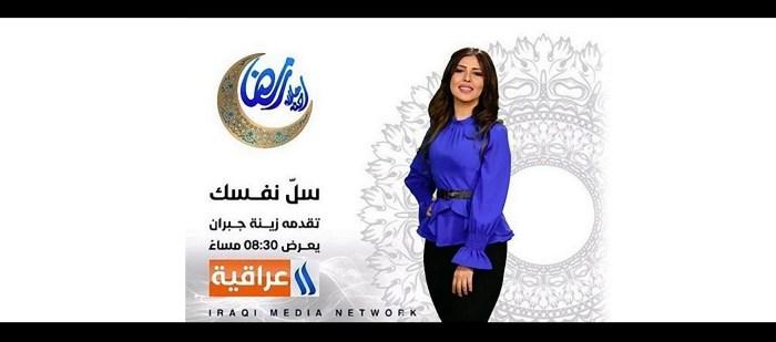 برنامج سلِ نفسك على شاشة العراقية الفضائية