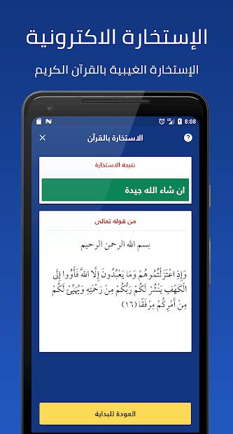 Haqibat Almumin app Screenshot1