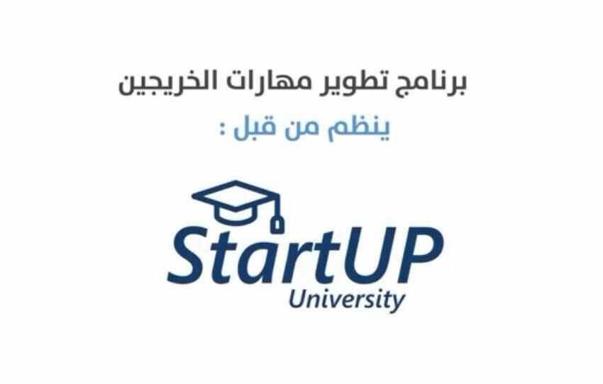 برنامج تطوير مهارات الخريجين خلال ازمة كورونا مع ستارتب الجامعة