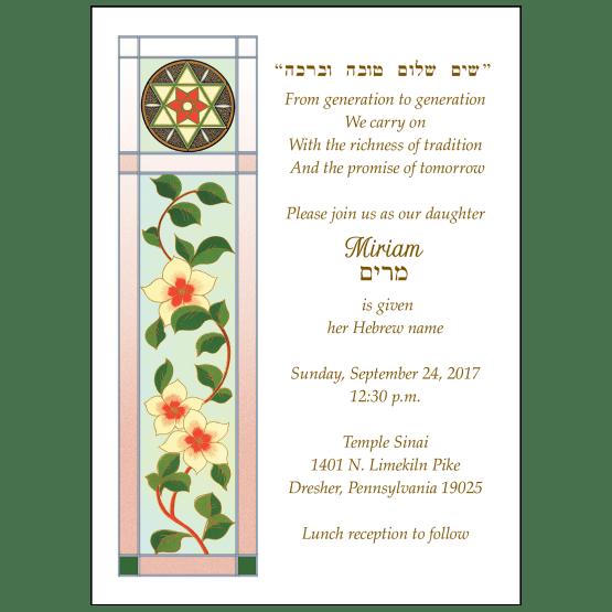 Jewish Baby Naming Invitation