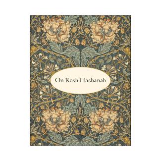 Cover of Rosh Hashanah Jewish New Year Card