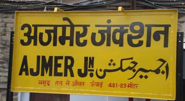 New Jalpaiguri to Ajmer to New Jalpaiguri 05711-05712