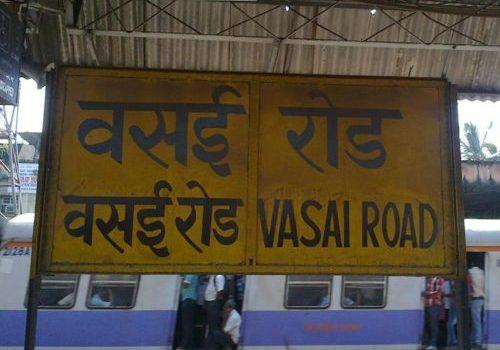 Retiring Room at Vasai Road BSR Railway Station