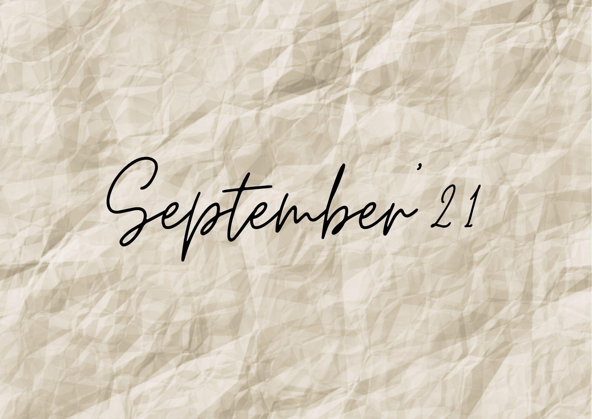 Септември'21