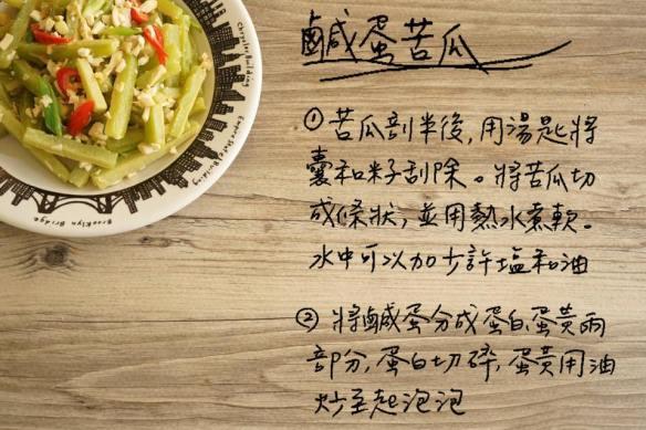鹹蛋苦瓜1 (2)