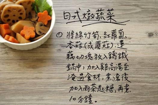 日式燉煮蔬菜1