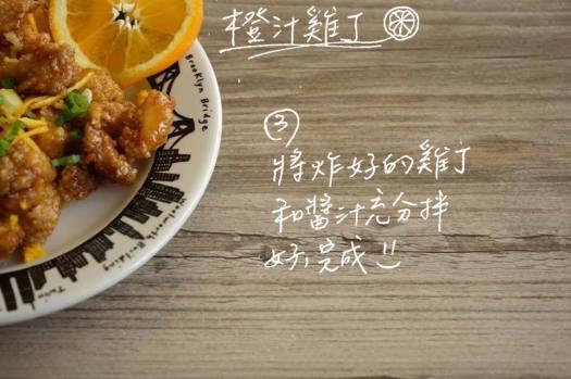 橙汁雞丁3