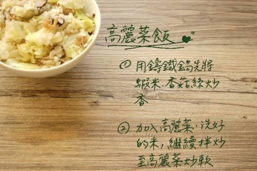 高麗菜飯1