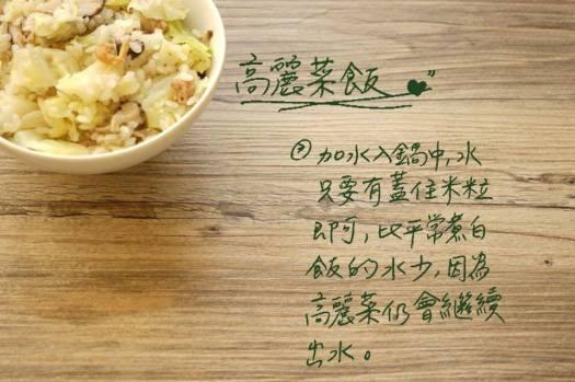 高麗菜飯2
