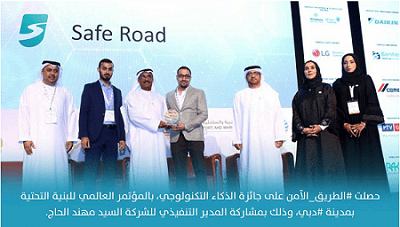 Saferoad Telemactics receives the Smart Solution Award