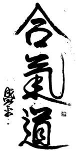 aikido1
