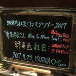 緑黄色社会 11/23東京初ワンマンに行ってきました