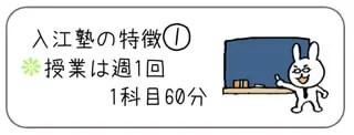 京都市の学習塾 入江塾の特徴1 授業は週一回1科目60分