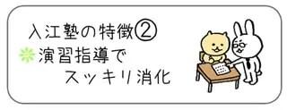 京都市の学習塾 入江塾の特徴2 演習指導