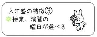 京都市の学習塾 入江塾の特徴3 授業、演習の曜日