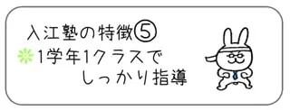 京都市の学習塾 入江塾の特徴5 1学年1クラスでの指導