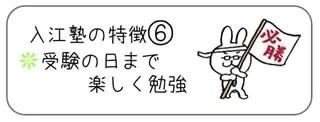 京都市の学習塾 入江塾の特徴6 楽しく勉強