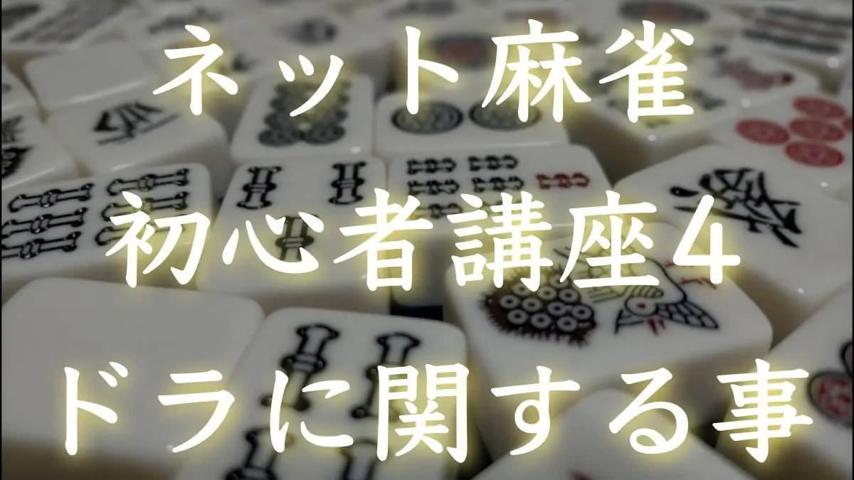 麻雀初心者講座4 ドラ関連の解説