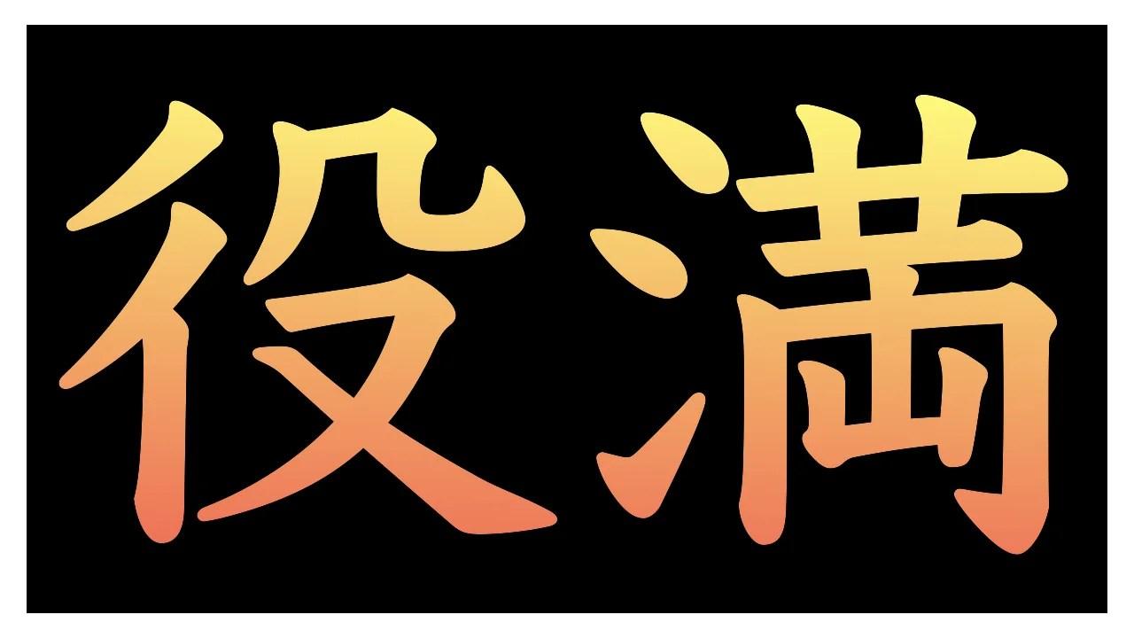 役満の解説ページ