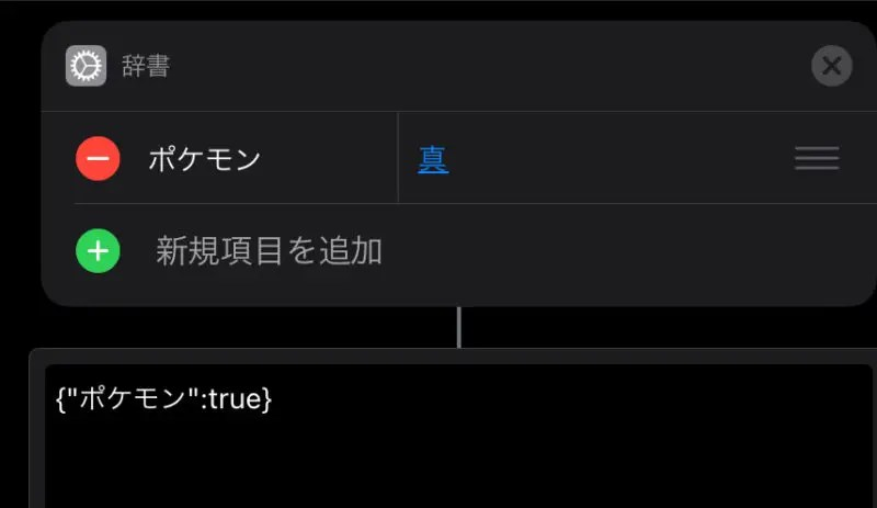 jsonの生成(ブール値)