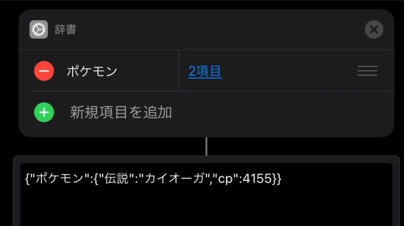 jsonの生成(辞書)