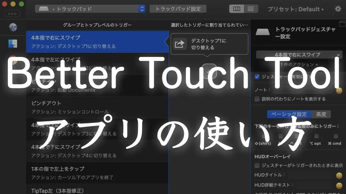 Better Touch Toolの使い方解説