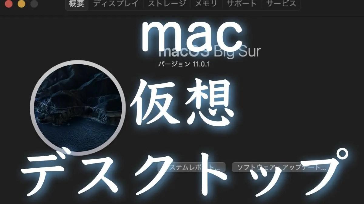 macの仮想デスクトップの使い方